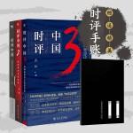 时评中国套装(1-3部赠送精美手账)