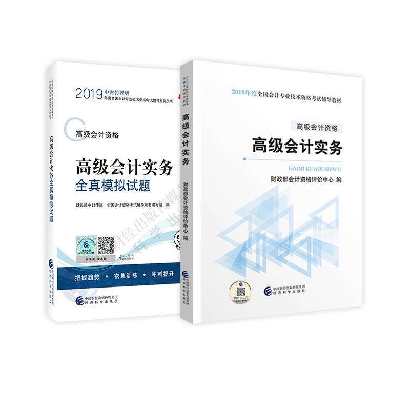 高级会计职称教材2019+配套辅导 2019年高级会计职称资格考试用书高级会计实务+全真模拟试题(2册)