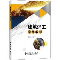 建筑焊工实用教材 中国石化出版社