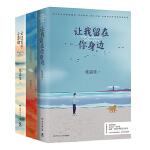 【赠明信片+护照册】张嘉佳作品集3册 让我留在你身边+云边有个小卖部+从你的全世界路过