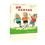 绘本壹号・桥梁书:提奥和足球马戏团