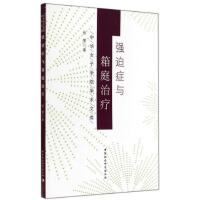 【二手旧书9成新】中华女子学院学术文库:强迫症与箱庭治疗9787516146668张雯中国社会科学出版社