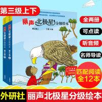 外研社丽声北极星分级绘本第三级上下全套12册可点读英语分级阅读小学英语读物新课标教学教材幼儿园儿童英语启蒙早教绘本故事