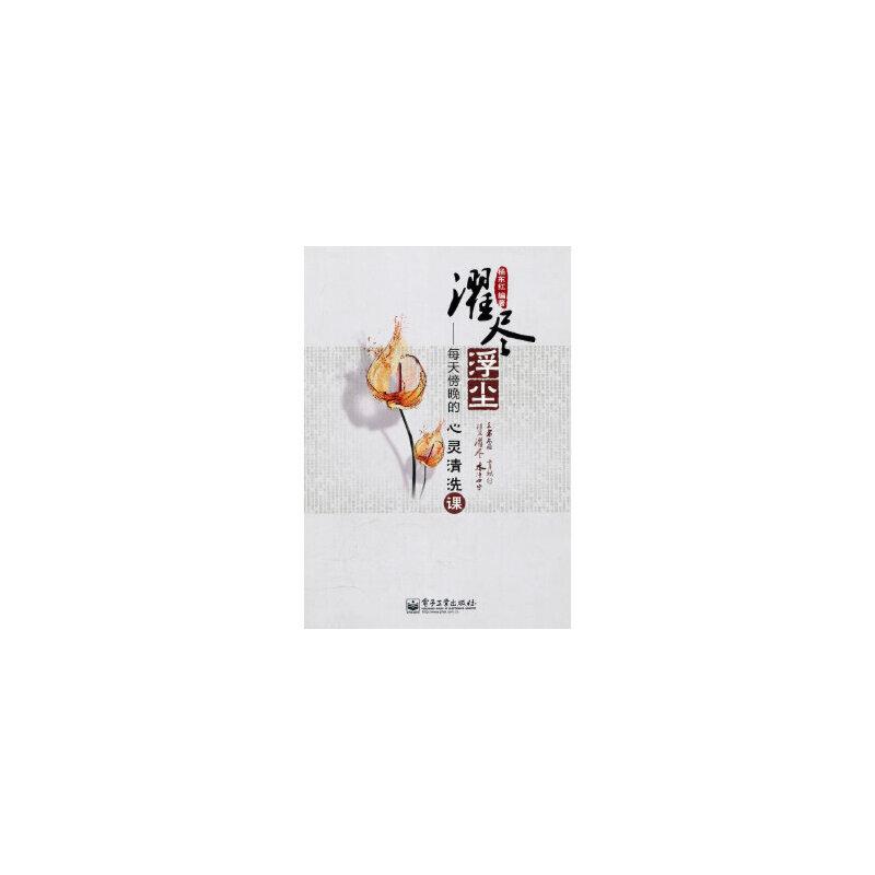 濯尽浮尘:每天傍晚的心灵清洗课 杨东红 电子工业出版社 正版书籍放心购!联系客服评论有优惠!