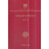 中国法律与中国社会(120年纪念版)(中华现代学术名著丛书)