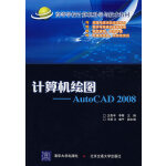 计算机绘图――AutoCAD 2008