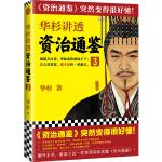 华杉讲透《资治通鉴》3(古代皇帝们的枕边书,今天领导者的工具书!看一代雄主汉武大帝,如何让汉朝走向鼎盛)