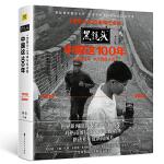 《黑镜头》20周年纪念版:中国这100年(大师镜头下小人物的大时代(1919~2020))