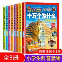 儿童科普书籍 十万个为什么 全套8本 小学生注音版 中国少年儿童动物科普百科全书小学 一三二四五年级课外阅读幼儿童书籍百