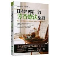 【现货正版包邮】日本销售第一的芳香疗法圣经:适合全家人使用的99种精油配方与简单易学的按摩手法 生活养生图书 港台原版 中文繁体书
