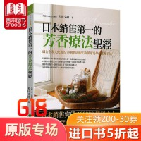 日本销售第一的芳香疗法圣经 适合全家人使用的99种精油配方与简单易学的按摩手法 和田文�w 实用芳疗教程 港台原版 精油芳