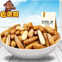 【巴灵猴_巴西松子90g】零食坚果特产炒货干果巴 西松子 手剥松子 休闲松鼠零食