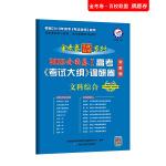 高考考试大纲调研卷(猜题卷) 文科综合 全国卷Ⅰ(2019版)--天星教育