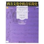 西方文化中的音乐简史 (美)邦兹(Bonds M.E.) 周映辰 北京大学出版社【新华书店 值得信赖】