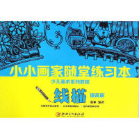 小小画家 随堂练习本 线描 张亚编 江西美术出版社【新华书店 品质保证】