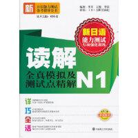 【二手旧书9成新】新日语能力测试专项强化训练 读解全真模拟及测试点精解N1 李芳,王盟,李洁著 97875611552