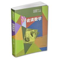 发现世界丛书・诡谲数学