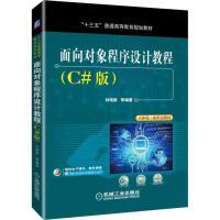 面向对象程序设计教程(C#版) 机械工业出版社