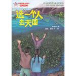 选一个人去天国―百年中国儿童文学 李丽萍,薛涛,晓宁 点评 现代出版社