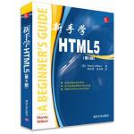 新手学HTML5(第5版) (美) Wendy Willard著 清华大学出版社【新华书店 值得信赖】