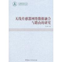 【旧书二手书9成新】无线传感器网络数据融合与路由的研究 万少华 9787516156698 中国社会科学出版社