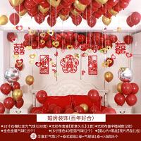 结婚用品大全婚礼婚房布置婚庆卧室装饰套装网红新房场景气球套餐