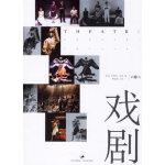 戏剧(第6版) (美)科恩(Cohen,R.) ,费春放 上海书店出版社【新华书店 品质保证】