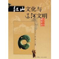 红山文化辽河文明