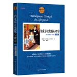 伯克毕生发展心理学(第4版) :从0岁到青少年(心理学译丛・教材系列)