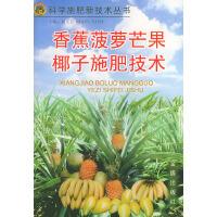 香蕉菠萝芒果椰子施肥技术――科学施肥新技术丛书