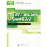正版教材 数控铣床Fanuc系统编程与操作实训 培训系列 秦曼华 中国劳动社会保障出版社