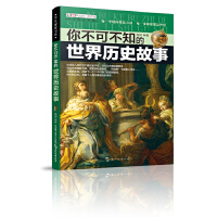 (全新版)学生探索书系・你不可不知的世界历史故事