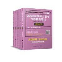 2020法律硕士联考六脉神剑笔记(法学/非法学)