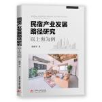 民宿产业发展路径研究:以上海为例