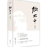 张大千 沙叶新 湖南美术出版社