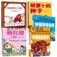一年级推荐阅读会走路的房子 阿利的红斗篷 胡萝卜的种子 中国民俗故事 中国神话故事 套装5册