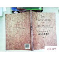 【二手旧书9成新】缪斯女神的足印:欧美文化史纲