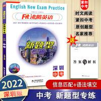 2022深圳中考英语新题型阅读填空信息匹配六选五完形填空4选1 沸腾英语中考新题型专练初三九年级中考总复习9年级上下全一