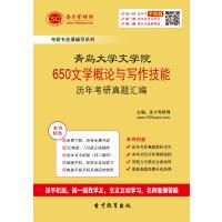 青岛大学文学院650文学概论与写作技能历年考研真题汇编