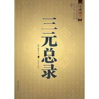 三元总录(中国古代风水学名著、文白对照 足本全译)