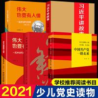 写给孩子的党史全套5册 中国共产党一路走来/少年中国说/习近平讲故事/伟大也要有人懂2册一起来读马克思* 少年版四五六年