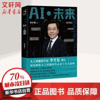 AI・未来 浙江人民出版社