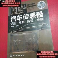 【二手旧书9成新】图解汽车传感器:识别・检测・拆装・维修9787122157041