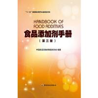 食品添加剂手册(第三版)(电子书)
