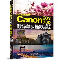 Canon EOS 70D数码单反摄影从新手到高手(新机型专业指南――专为佳能EOS 70D用户倾力打造的摄影工具书,