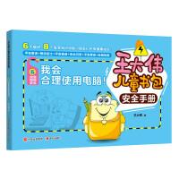 王大伟儿童书包安全手册:我会合理使用电脑!