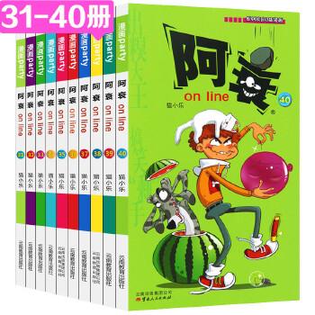 《阿衰31-40全10册阿衰故事搞笑爆笑书漫画美猫同人漫画鼠耽图片