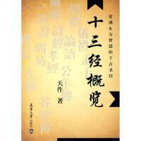 十三经概览 天作 天津大学出版社