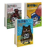 旅行趣1+2+3 全3册 日 奔波鸭舅 第一次出国就去意大利+富士山我来啦+北海道我真的被冷到 套装3册 成人绘本