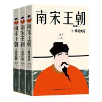 南宋王朝(全三册)